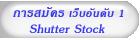 สมัคร Shutter Stock